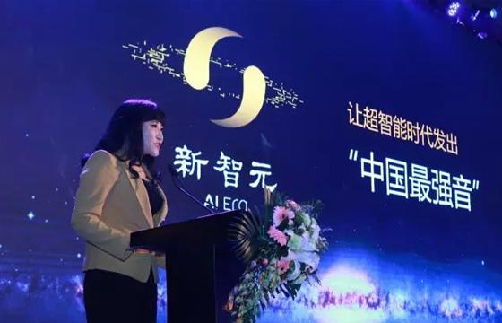 新智元获6家顶级机构数千万PreA轮融资,蓝湖资本参投