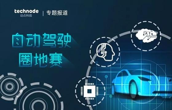 蓝湖资本胡磊:中国做无人驾驶的优势既得天独厚,但又远比其他国家复杂