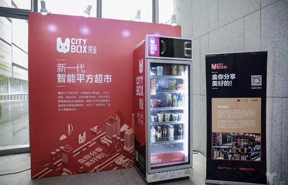 智能零售践行者『魔盒CITYBOX』获亿元级B+轮投资
