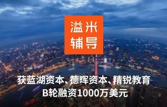 『溢米辅导』B轮融资1000万美元,蓝湖资本领投