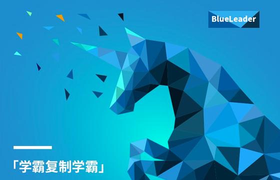 学霸复制学霸 | BlueLeader