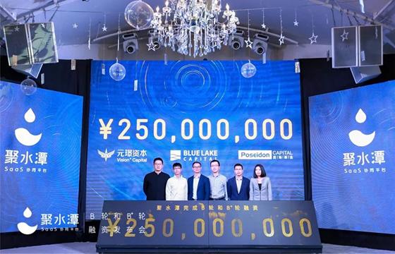 聚水潭完成2.5亿融资,蓝湖资本、元璟资本联合领投
