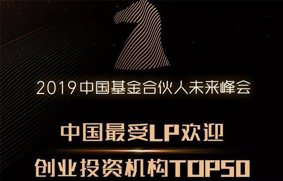 蓝湖资本斩获36氪「中国最受LP欢迎早期投资机构Top 50」