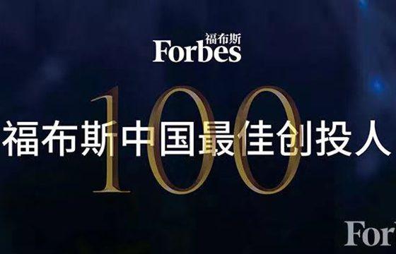 """蓝湖资本管理合伙人胡磊荣列年度""""福布斯中国最佳创投人"""""""