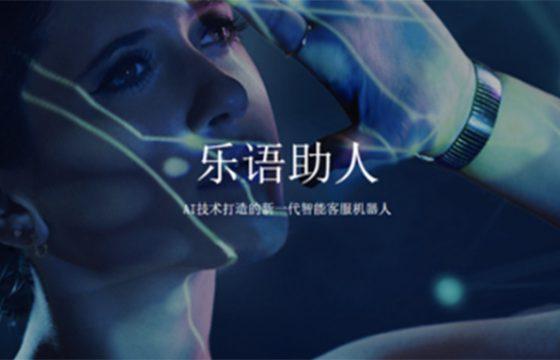 「乐言科技」完成1.5亿人民币C1轮融资,蓝湖资本领投